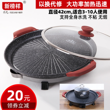 正品韩款少烟电烤炉不粘电烤盘多功能pn14用烧烤rm机烤肉锅