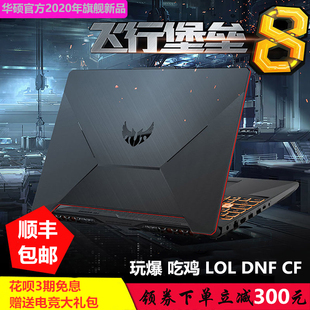 asus /华硕笔记本i7飞行堡垒游戏本