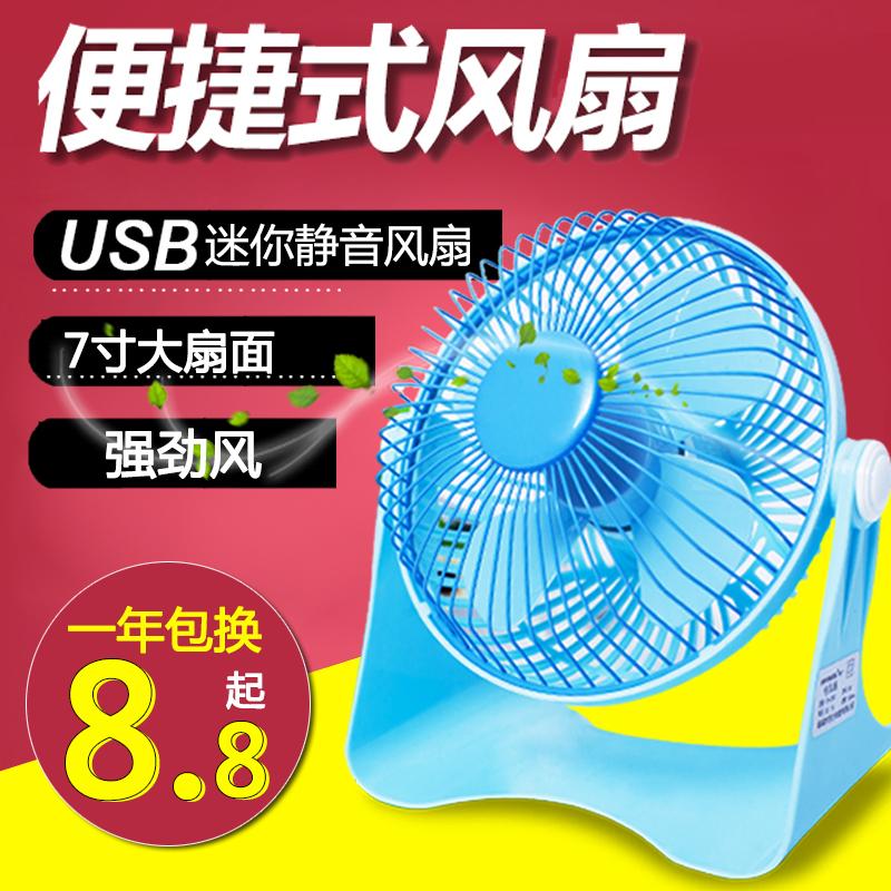 USB风扇 学生风扇 办公室小电风扇 迷你小风扇 超静音usb小风扇