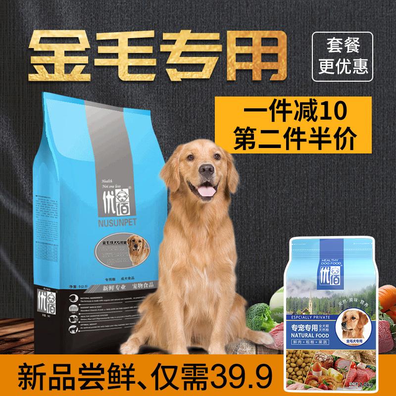 金毛狗粮20斤10Kg大袋优佰金毛犬专用成犬幼犬天然粮大型犬奶糕40