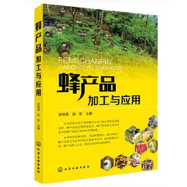 蜂产品加工与应用 蜂产品加工与应用实用技术书籍 蜂蜜蜂王浆蜂花粉蜂蜡蜂胶蜂毒生产加工技术书 蜜蜂产品制作质量管理图书籍