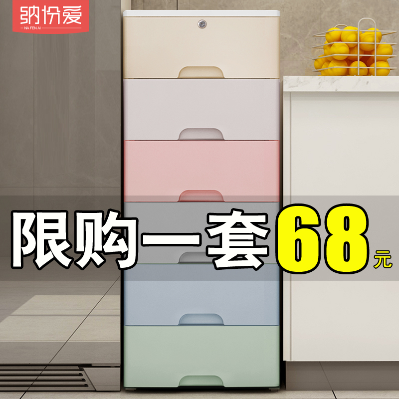 38/42cm宽夹缝抽屉式收纳柜子塑料厨房置物架卫生间窄储物收纳箱