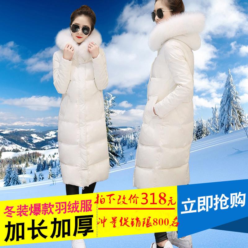 欧洲站2017冬装新款白色大毛领羽绒服女韩国加厚加长过膝长款外套