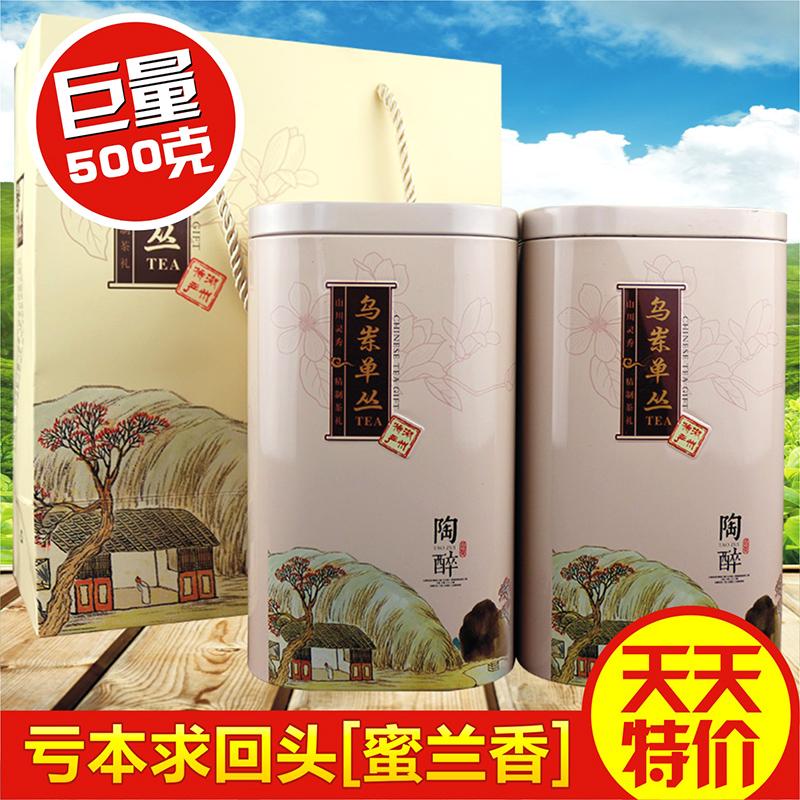 凤凰单枞茶蜜兰香 潮州单从浓香单丛茶 凤凰单丛茶叶 乌龙茶500g