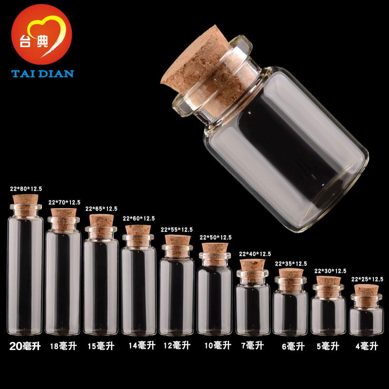 台典22卡口管制瓶许愿瓶漂流瓶木塞小玻璃瓶创意礼品diy