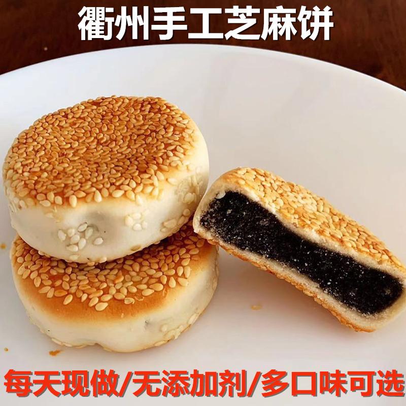 正宗衢州麻饼传统喜饼10只手工芝麻饼古代宫廷糕点心浙江特产素食