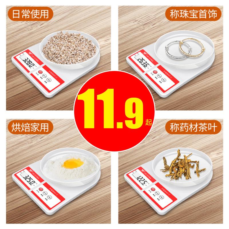 高精度电子秤家用小型0.01g厨房秤克称高精度食物烘焙小秤天平秤