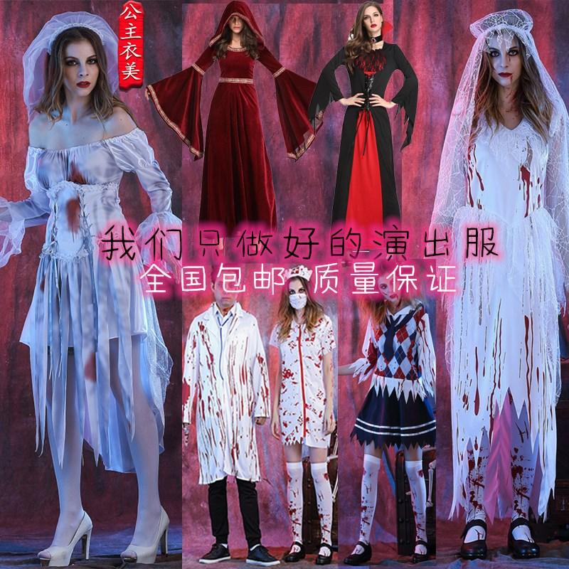 万圣节服装女成人性感吸血鬼新娘cos 恐怖护士女巫婆海盗化妆舞会