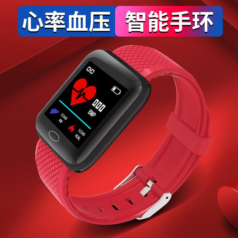 智能手环手表手机运动健康心率血压防水息计步器提醒适用于小米123苹果oppo华为vivo安卓IOS