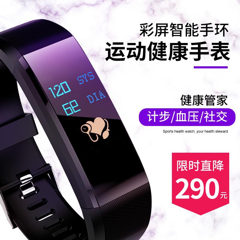 智能手环手表手机计步运动健康器心率血压防水息提醒适用于小米123苹果oppo华为vivo安卓IOS