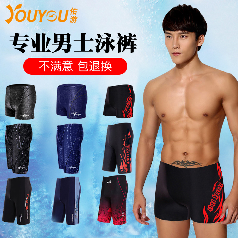 佑游泳裤男五分速干防水游泳裤男士大码鲨鱼皮泳衣泳帽游泳套装备