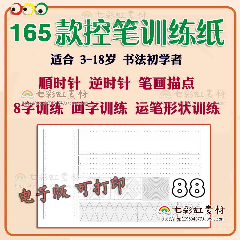 幼儿园控笔训练电子版儿童初学者练字帖书法练习打印卡纸教程素材