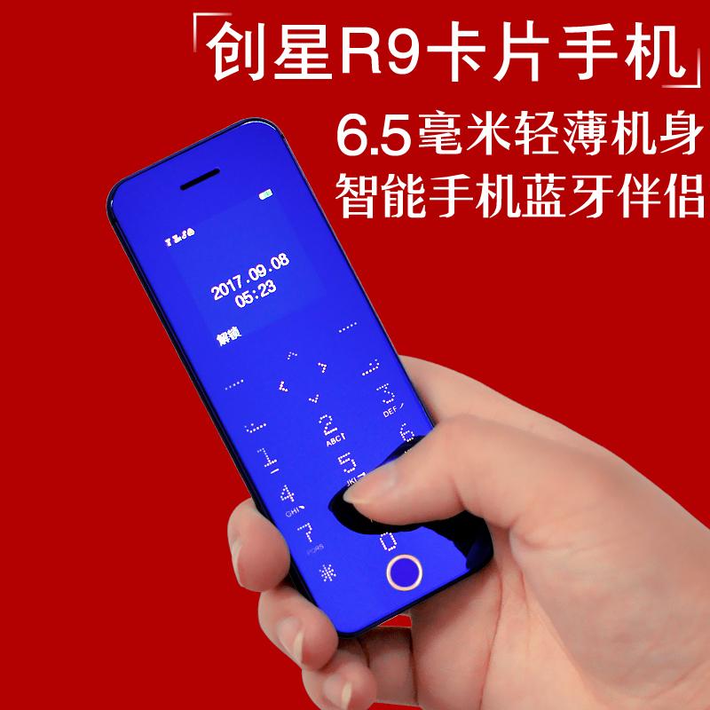创星(手机) R9超薄超小迷你卡片手机电信备用男女儿童学生手机