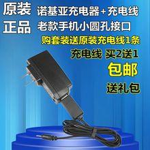 诺基亚371ic3f 37dy5233 5230 5236 5310手机充电线充