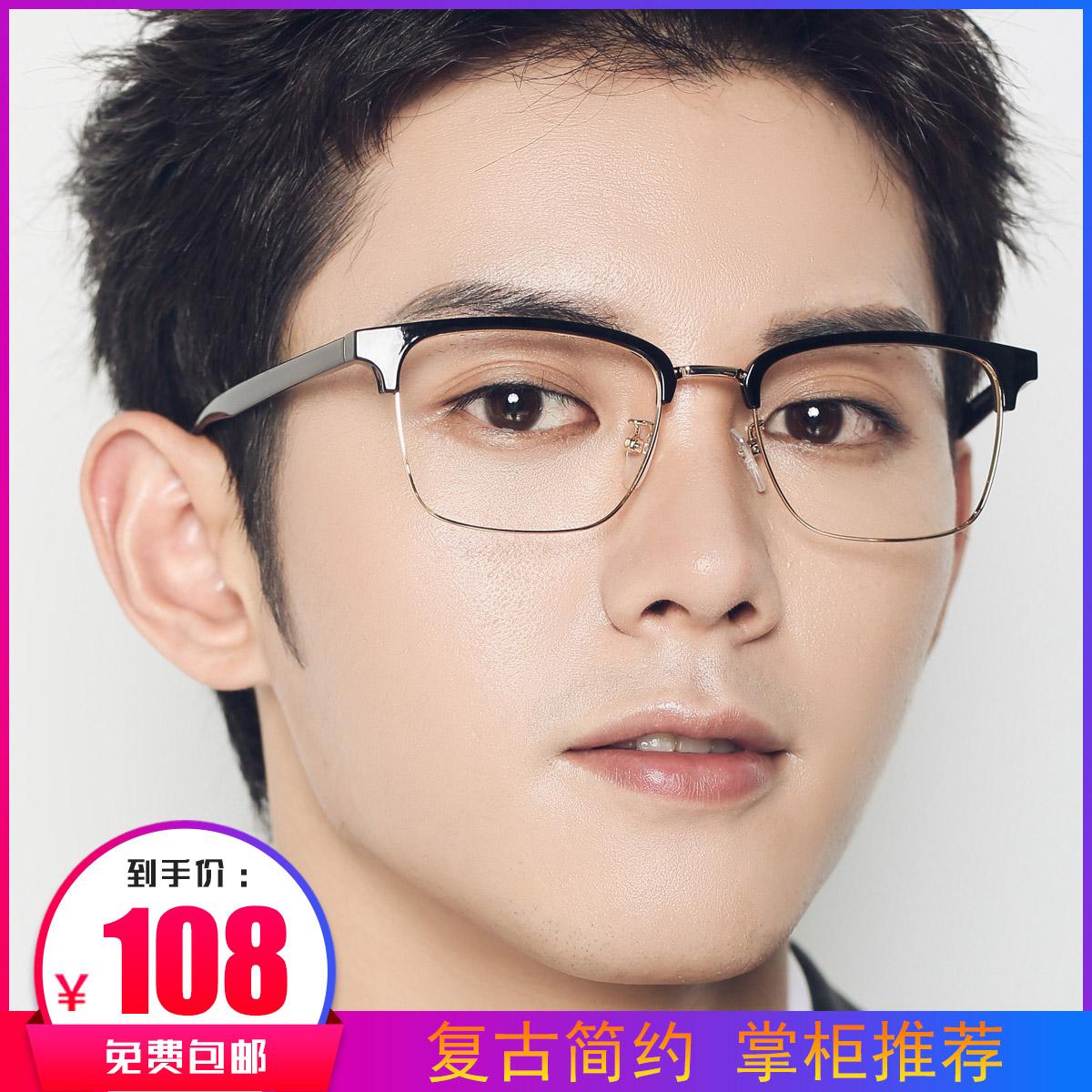 新款之谦同款眼镜全框复古眼镜架男大脸成配品近视眼镜防蓝光学生