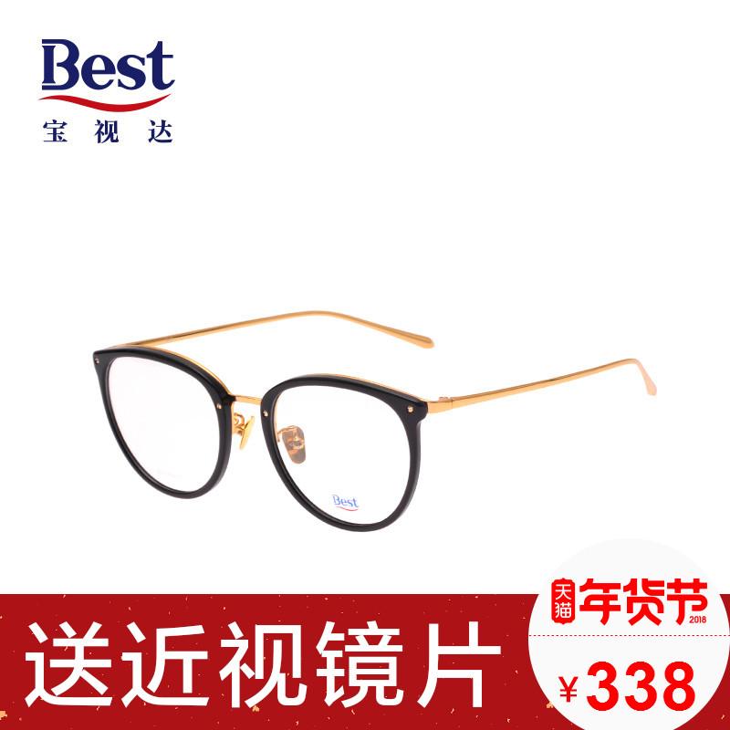 宝视达眼镜圆脸镜架2017新品女近视镜架男复古眼睛明星同款眼镜框