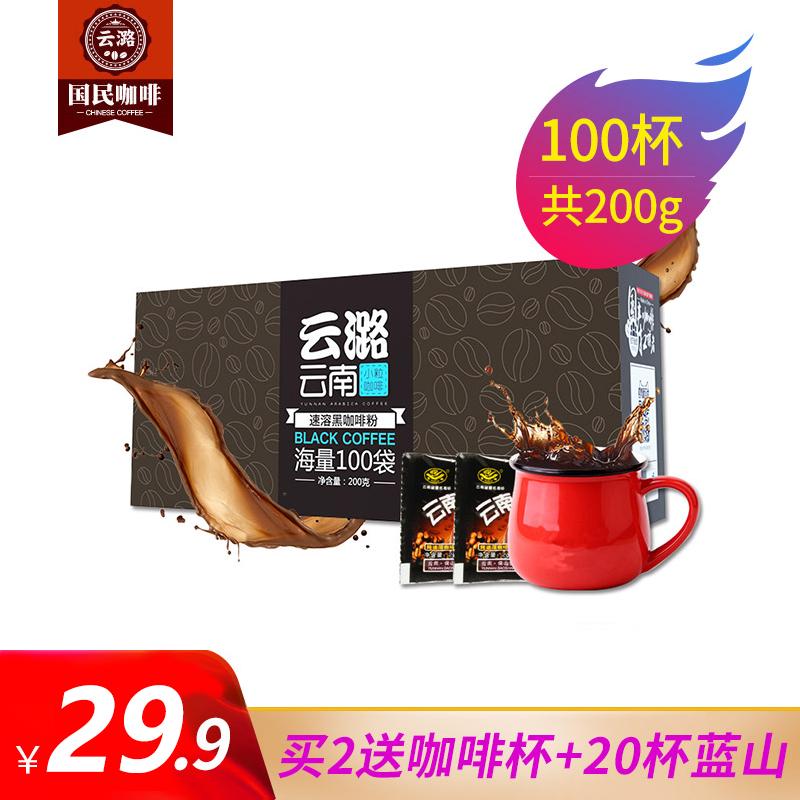 云潞 速溶醇黑咖啡粉咖啡 苦咖啡黑咖啡原味特浓