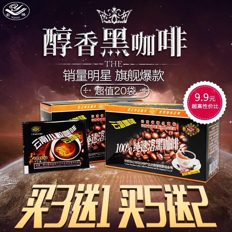 买3送1包邮买5送2 云潞纯速溶黑咖啡粉超值20袋无糖添加特浓纯苦