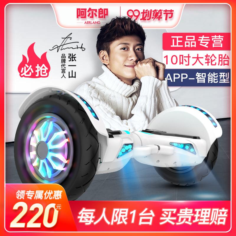 官方专营阿尔郎智能平衡车儿童8-12小孩成年双两轮学生电动代步车