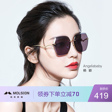 Angelababy Sunglasses of Morsen New Star Sunglasses MS7067