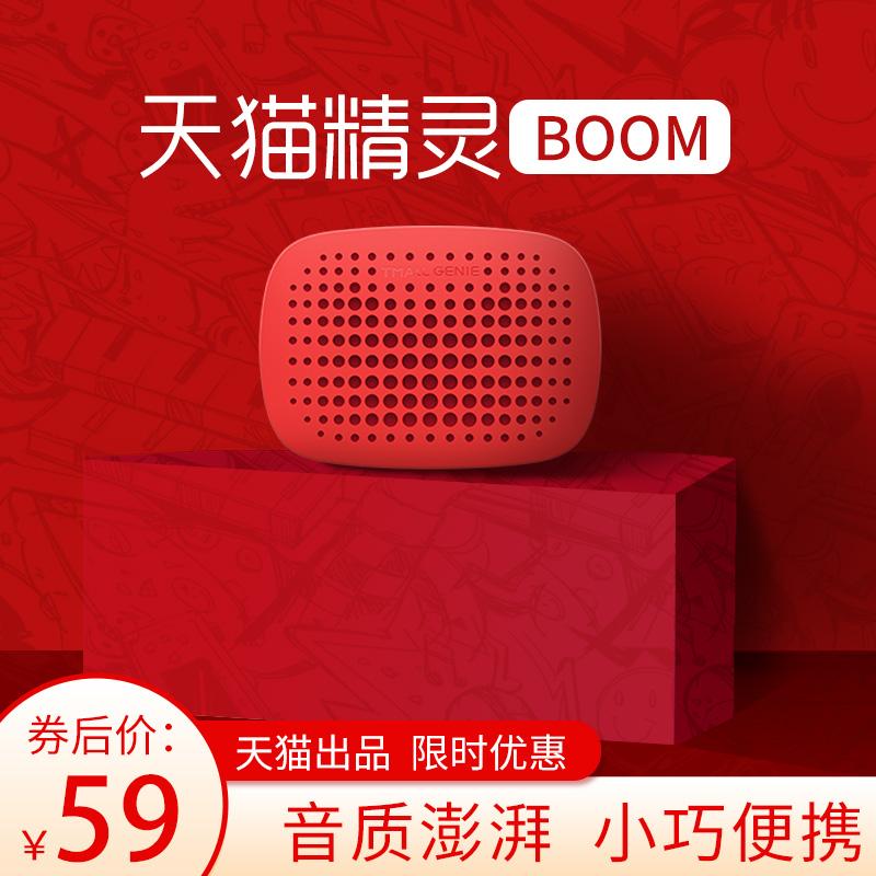 天猫精灵BOOM无线蓝牙音箱智能便携车载家用大音量语音播报小音响