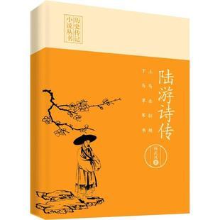 【新华书店】上马击狂胡 下马草军书 陆游诗传9787520515221中国文史出版社