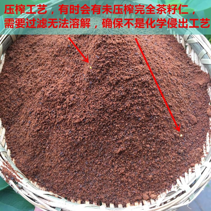 5斤传统农家新榨本地小茶籽粉饼茶麸茶枯粉片洗头发碗洗水果大量