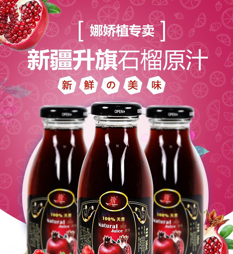 新疆特产升旗天然石榴汁纯果蔬汁饮料无添加245mL*10瓶整箱装包邮