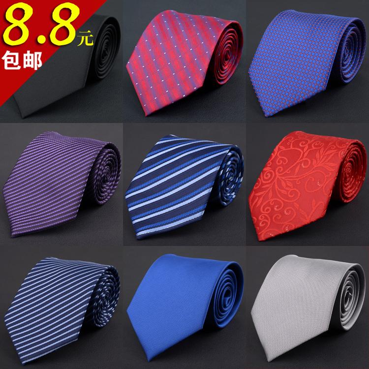 【特价包邮】男士商务正装领带 结婚新郎领带8cm黑色红色蓝色领带