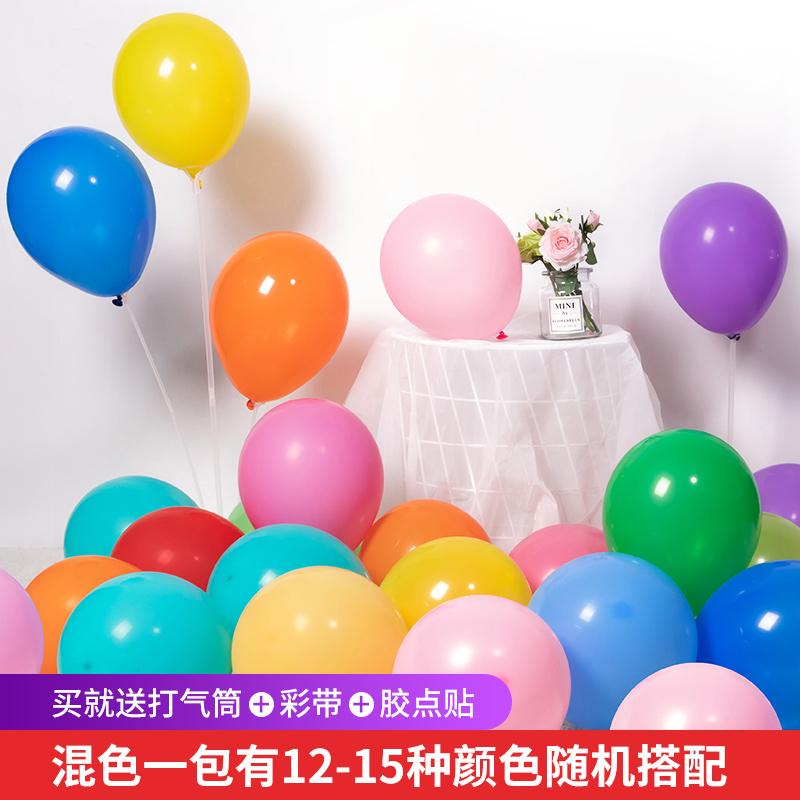 气球100个装结婚房婚礼装饰六一儿童周岁生日场景布置新婚庆汽球