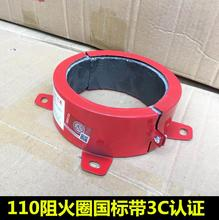 PVC drainage pipe fittings 110 fire ring national standard 3C certification fire-proof stainless steel fire protection DN100
