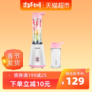 Supor Juicer Home Appliance Full Automatic Fruit and Vegetable Multifunctional Mini Small Portable Juicer Cup Juicer