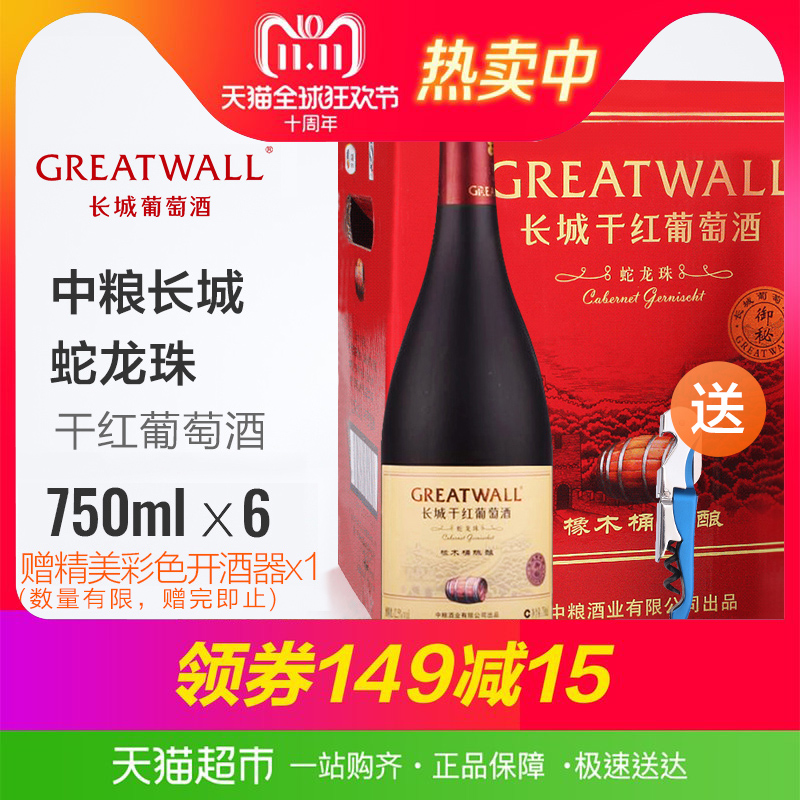中粮长城红酒特价干红葡萄酒橡木桶蛇龙珠6支整箱装正品