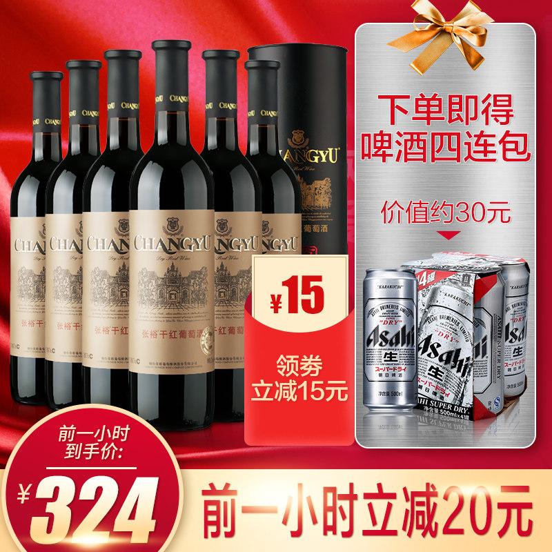 张裕特选级干红葡萄酒(圆筒)750ml*6红酒正品