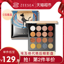 ZEESEA color, Egyptian eye shadow 16 color, cat eye shadow, flashing powder, earth color, Cleopatra.