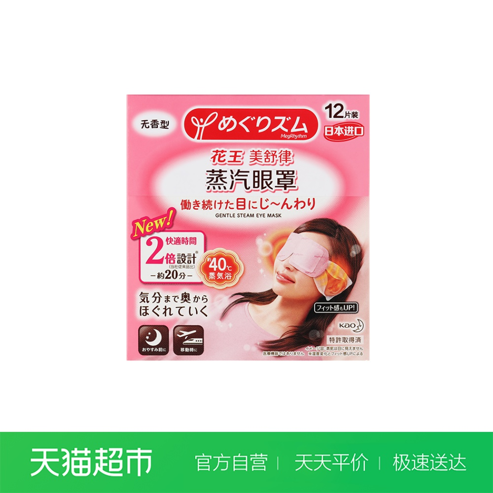 日本花王蒸汽眼罩12片/盒无香型新包装舒适升级缓解眼周疲劳