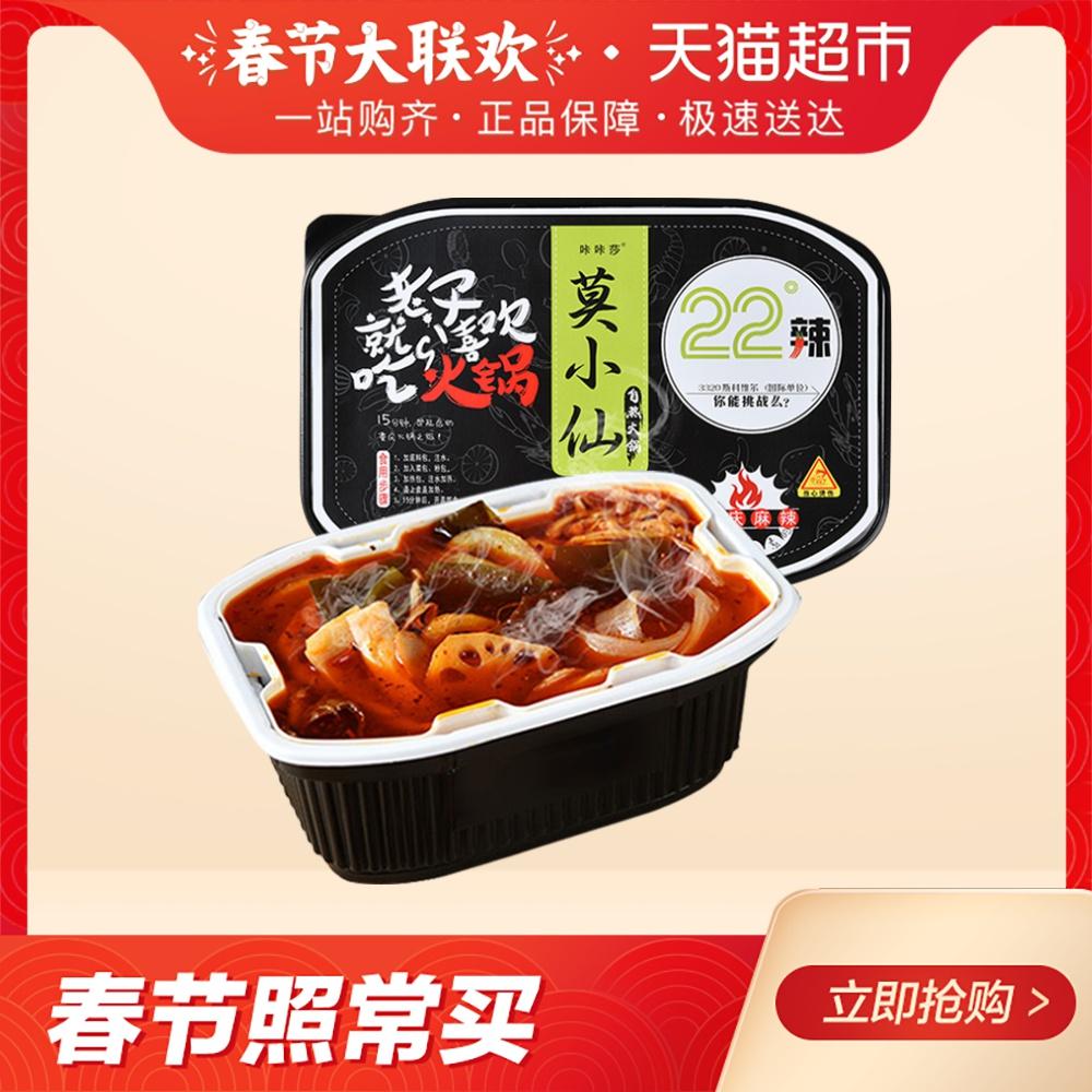 karsa/咔咔莎莫小仙懒人自热即食小火锅自助麻辣烫火鸡面350g/盒_6折