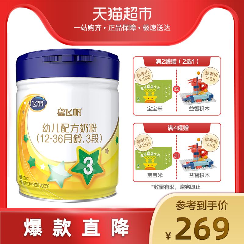 【直播专属特惠】官方飞鹤星飞帆3段较大婴儿配方牛奶粉700g
