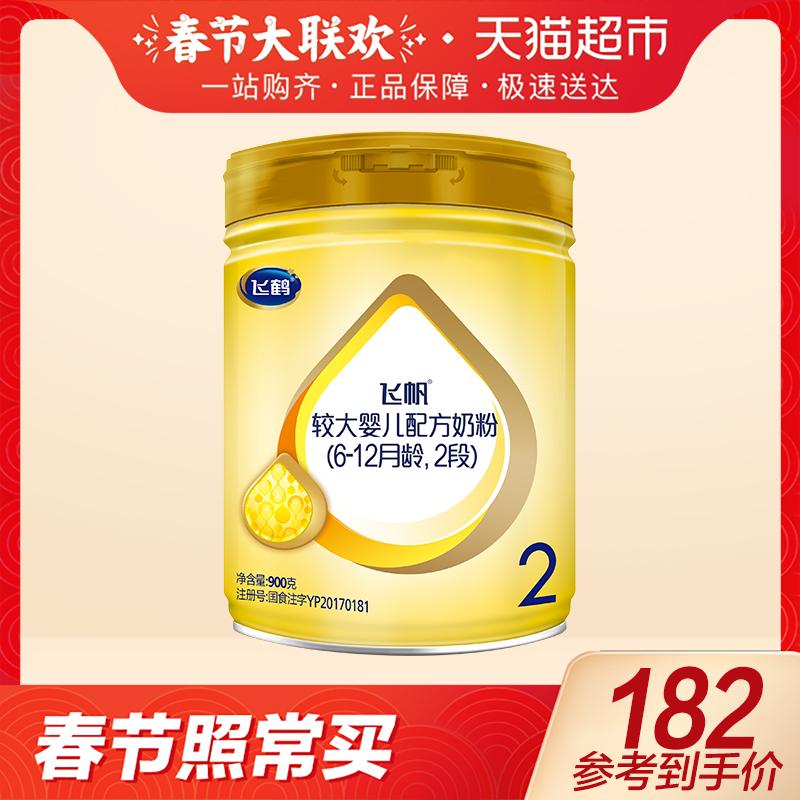飞鹤飞帆呵护2段奶粉900g经典系列配方适用于6-12个月