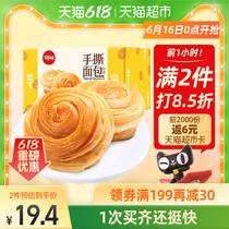百草味手撕面包1kg整箱早餐代餐饼干网红蛋糕点心礼盒装零食吐司
