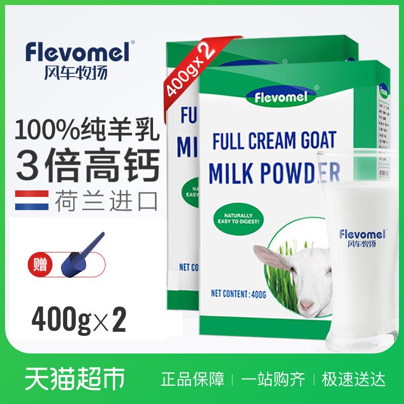 风车牧场小绿盒荷兰进口纯羊奶粉成人400g*2全脂高钙中老年孕妇