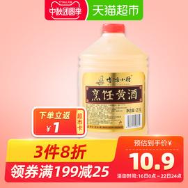 博鸿小厨绍兴烹饪黄酒纯酿料酒家庭装厨房 调味料桶装黄酒2.1L