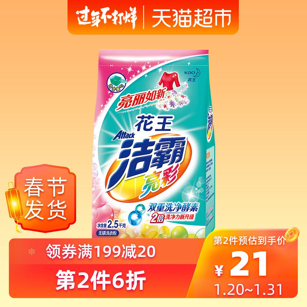 花王洁霸日本去渍2.5kg/袋双重洗净酵素深层溶渍持久留香洗衣粉