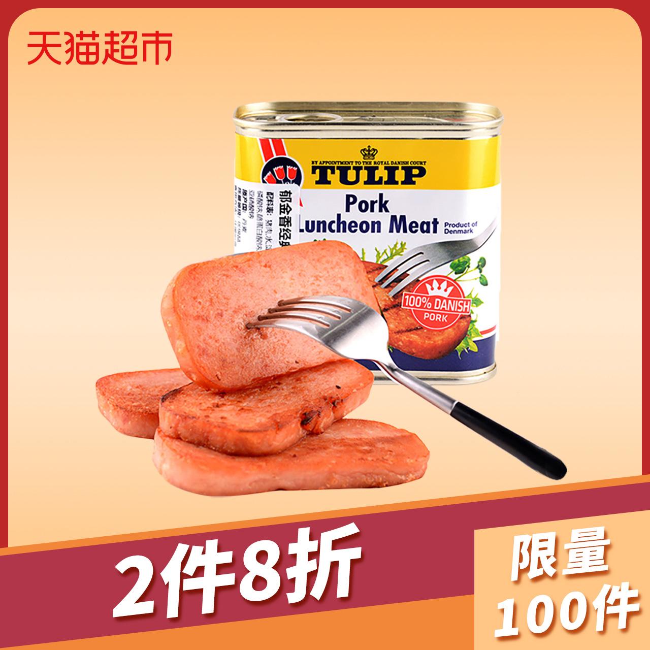 丹麦进口郁金香经典午餐肉罐头340g早餐煎饼户外便捷猪肉特产