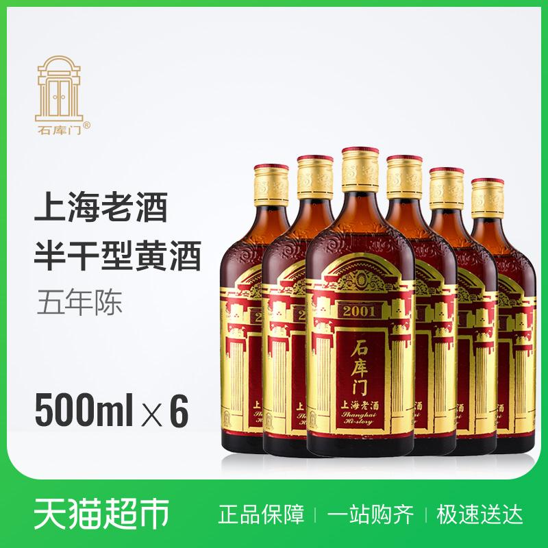 石库门 红标五年陈 500ml*6/整箱 海派黄酒上海老酒