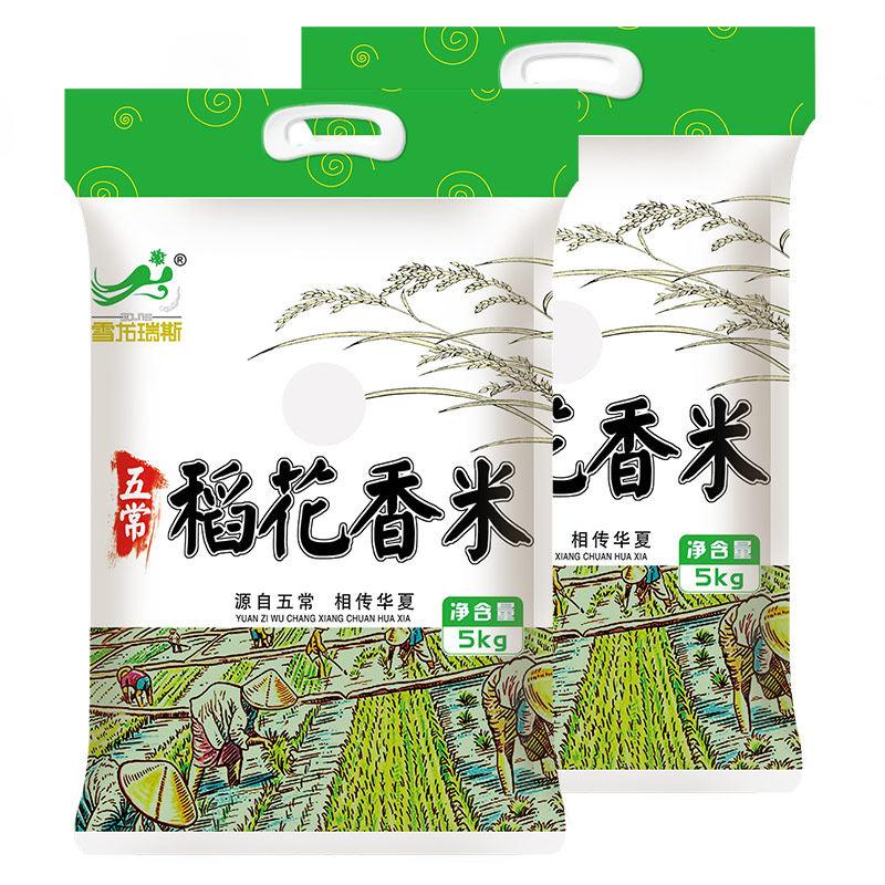 雪龙瑞斯五常稻花香东北大米5kg*2袋五常大米新米