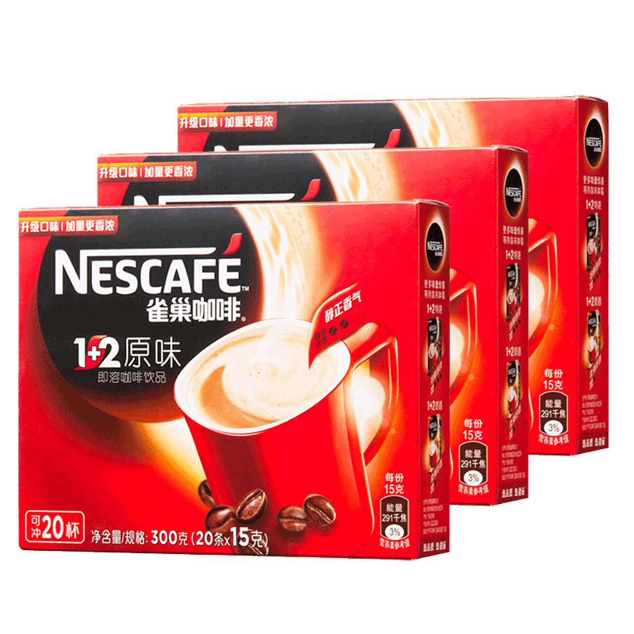 雀巢速溶咖啡1+2经典原味60条装即溶即冲即饮品