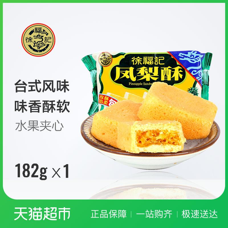 徐福记凤梨酥182g休闲零食糕点心水果味台式特色小吃年货送礼