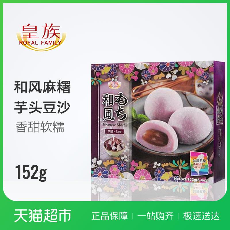 台湾进口 皇族和风芋头麻糬152G/盒 麻薯糕点 零食