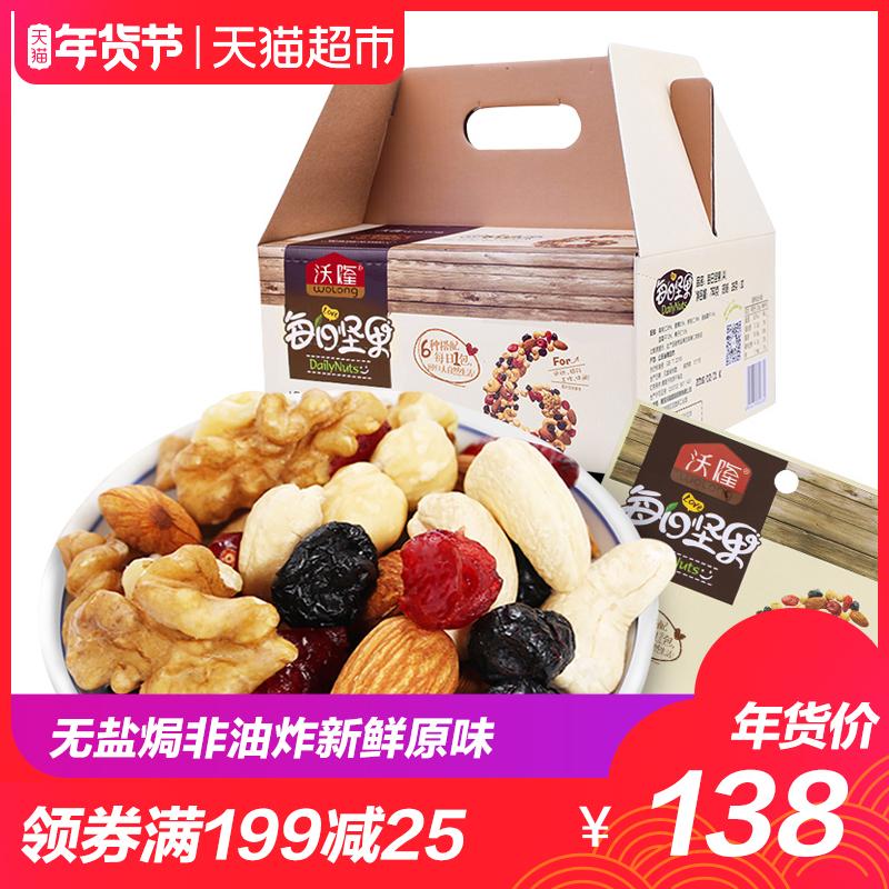 沃隆每日坚果混合坚果30包共750g年货大礼包孕妇干果仁零食组合